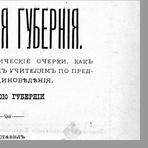 Василев Иван Иванович  Псковская губерния
