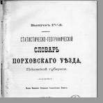 Статистическо-географический словарь Порховского уезда, Псковской губернии