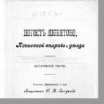 Загорский Федор Васильевич  Погост Любятово, Псковской епархии и уезда