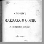 Сборник Московского архива Министерства юстиции
