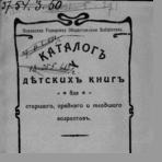 Псковская городская общественная библиотека  Каталог детских книг для старшего, среднего и младшего возрастов