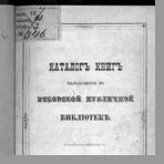 Каталог книг находящихся в Псковской публичной библиотеке