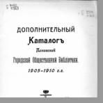 Дополнительный каталог Псковской городской общественной библиотеки 1905-1910 гг.