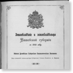 Невельский уезд ; Себежский уезд