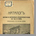 Каталог Выставки XVI Всероссийского Археологического съезда 1914 года в Пскове, отмененного по случаю войны