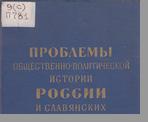 Казакова Н. А.  Ганзейская политика русского правительства в последние годы XV века