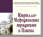 Андреева Ирина Михайловна Кирилло-Мефодиевские традиции в Пскове