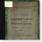 Кисляков Николай Михайлович   Восточный болотный район Псковской губернии