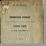 Кисляков Николай Михайлович Экономическое положение сельского населения Псковской губернии в зиму 1907-1908 гг.
