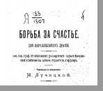 Ковалевская С. В. Леффлер Алиса Карлотта Борьба за счастье