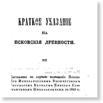 Константин Николаевич (Великий Князь; 1827-1892)  Краткое указание на псковские древности