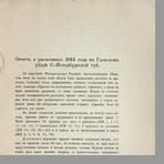 Кудряшов К.  Отчет о раскопках 1911 года в Гдовском уезде С.-Петербургской губ.