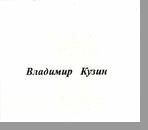 Кузин Владимир  [стихи]