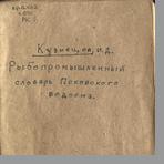 Кузнецов И. Д.  Рыбопромышленный словарь Псковского водоема