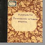 Кузнецов И. Д.  Рыболовство на Псковском водоеме