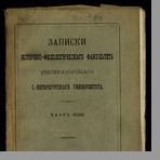 Каринский Николай Михайлович (1873-1935)  Язык Пскова и его области в XV веке