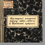 Заленский Эдуард Яковлевич  Последний холерный период 1892 и 1894 гг. в Псковской губернии