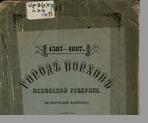 Лебедев Е. Е. Город Порхов Псковской губернии, 1387-1887: (исторический набросок)