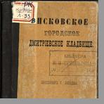 Лебедев Г.  Псковское городское Дмитриевское кладбище