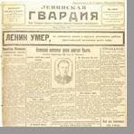 Ленинская гвардия