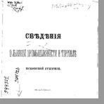 Сведения о льняной промышленности и торговле Псковской губернии