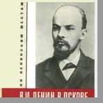 В. И. Ленин в Пскове