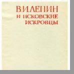 Новиков В. И.  В. И. Ленин и псковские искровцы
