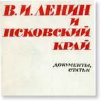 В. И. Ленин и Псковский край