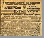 Ленинский путь