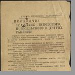 Псковичи! Граждане Псковского, Новосельского и других районов!