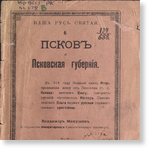 Макушев Владимир Владимирович  Наша Русь святая
