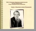 Панчишина Марина Игоревна; Павлова Вера Ивановна Воин, поэт, прозаик