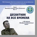 Киселёва Елена Григорьевна Десантник на все времена: к 85-летию Воздушно-десантных войск