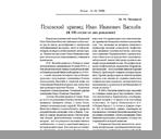 Медников М. М.  Псковский краевед Иван Иванович Василев