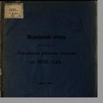 Медицинские отчеты врачей Порховского уездного земства за 1908 год