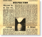 Масленникова Н. Н. Медников М. М. Город и люди
