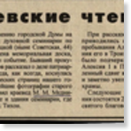Мусийчук В.  Александро-Невские чтения