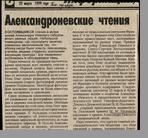 Мусийчук В.  Александроневские чтения