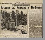 Мусийчук В. М.  Часовня св. Кирилла и Мефодия