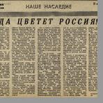 """Мусийчук В.  """"Да цветет Россия!"""""""