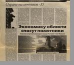Мусийчук В.  Экономику области спасут памятники