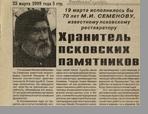 Мусийчук В.  Хранитель псковских памятников