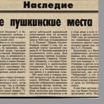 Мусийчук В.  Исчезающие пушкинские места в Пскове...