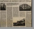 Мусийчук Василий Михайлович Картинки из жизни одной улицы