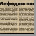 Мусийчук В.  Кириллу и Мефодию посвящается...