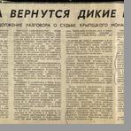 Мусийчук В.  Когда вернутся дикие гуси