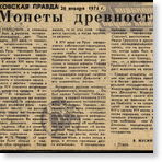Мусийчук В.  Монеты древности