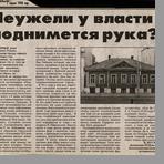 Мусийчук В.  Неужели у власти поднимется рука