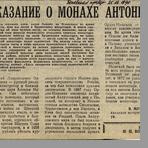 Мусийчук В.  Сказание о монахе Антонии