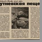 Мусийчук В.  Трутневская пещера